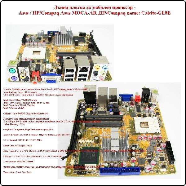 Socket 479M HP Asus MOCA-AR